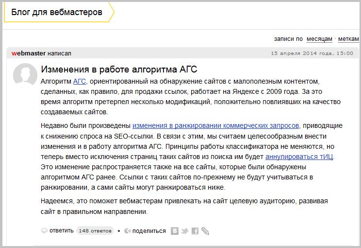 Аннулирование Тиц за продажу ссылок даже у качественных сайтов