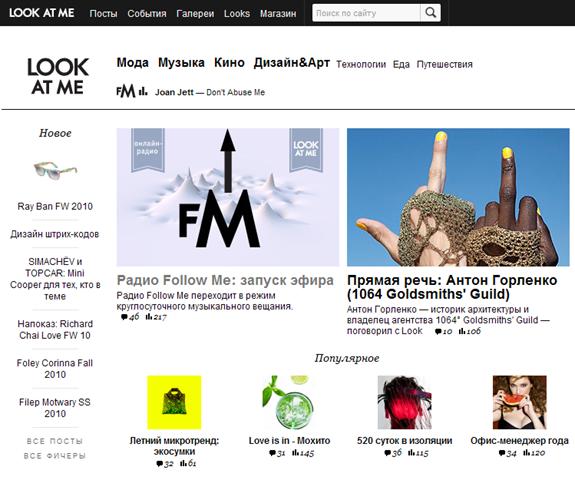 Главная страница LookAtMe