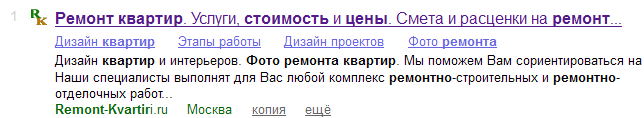 Запрос «ремонт квартир»