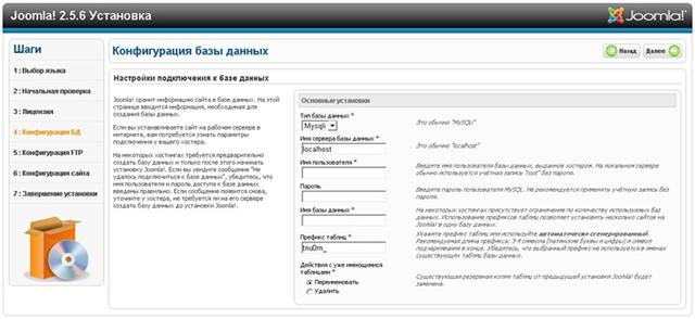 Как удалить сайт joomla с хостинга - Как удалить joomla c сервера с хостинга форумы joomla cms ХН---55-6ЦД2БХА3АРИ4И