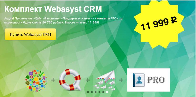 crm-webasyst