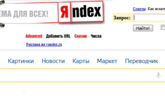 Яндекс в 1998 году и в 2019