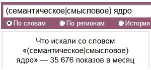 """оператор Вордстата """"скобки + вертикальная черта"""""""