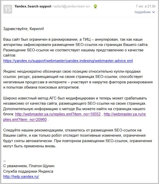 Ответ Платона Щукина от Яндекса на обнуление Тица на сайте