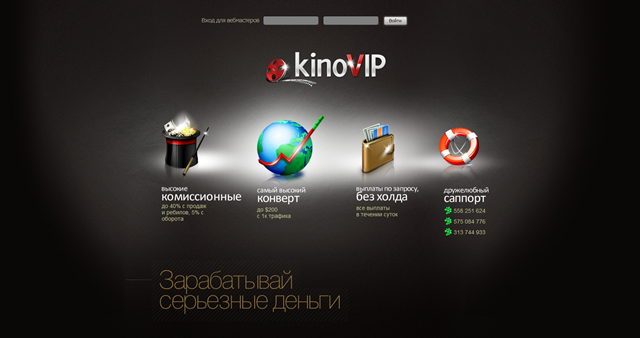 KinoVIP