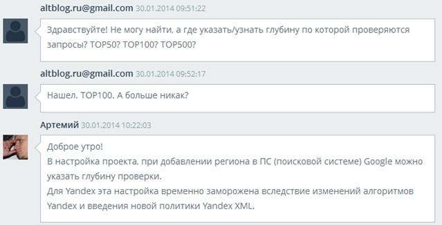 topvisor-support