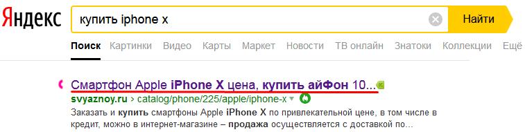 как выглядит заголовок страницы в поисковой выдаче