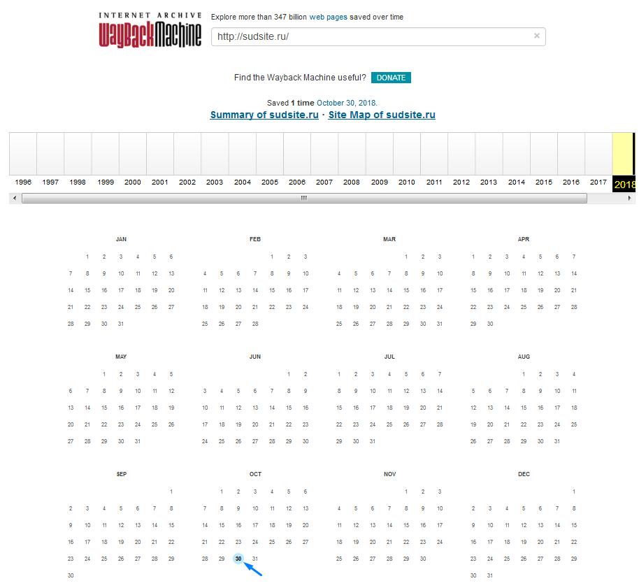 скриншот сайта из вебархива