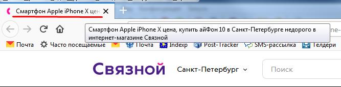 в браузере