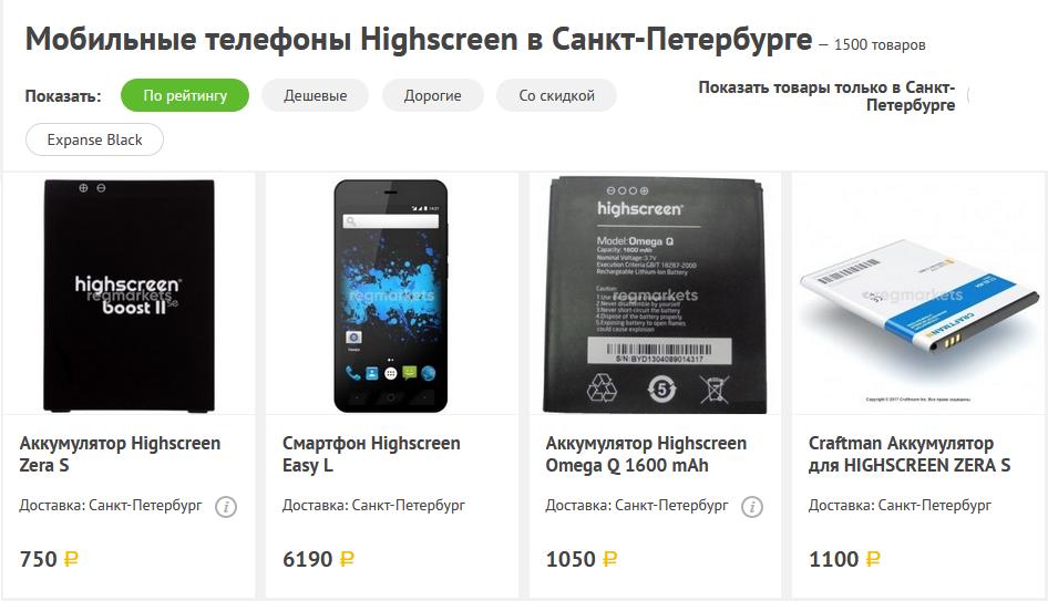 Мобильные телефоны Highscreen