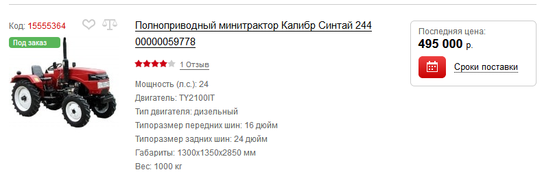 """листинг магазина """"Всеинструменты"""""""