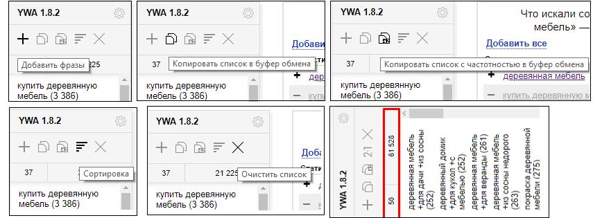 интерфейс плагина Ассистент