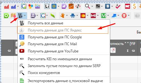 получаете данные из ПС Яндекс в Кей Коллекторе
