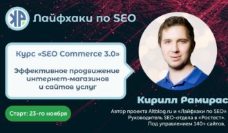 seo commerce 3.0