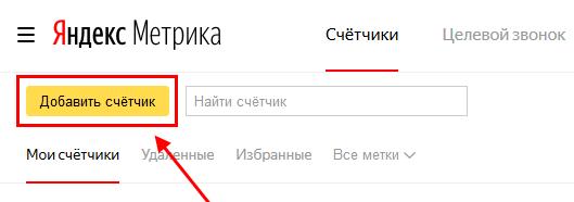Добавление нового счетчика на сайт